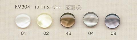 FM304 DAIYA BUTTONS 貝調ポリエステルボタン 大阪プラスチック工業(DAIYA BUTTON)/オークラ商事 - ApparelX アパレル資材卸通販
