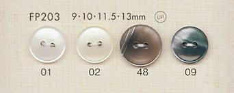 FP203 DAIYA BUTTONS 貝調ポリエステルボタン 大阪プラスチック工業(DAIYA BUTTON)/オークラ商事 - ApparelX アパレル資材卸通販