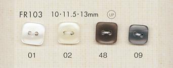 FR103 DAIYA BUTTONS 貝調ポリエステルボタン(スクエア) 大阪プラスチック工業(DAIYA BUTTON)/オークラ商事 - ApparelX アパレル資材卸通販