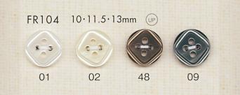 FR104 DAIYA BUTTONS 貝調ポリエステルボタン 大阪プラスチック工業(DAIYA BUTTON)/オークラ商事 - ApparelX アパレル資材卸通販