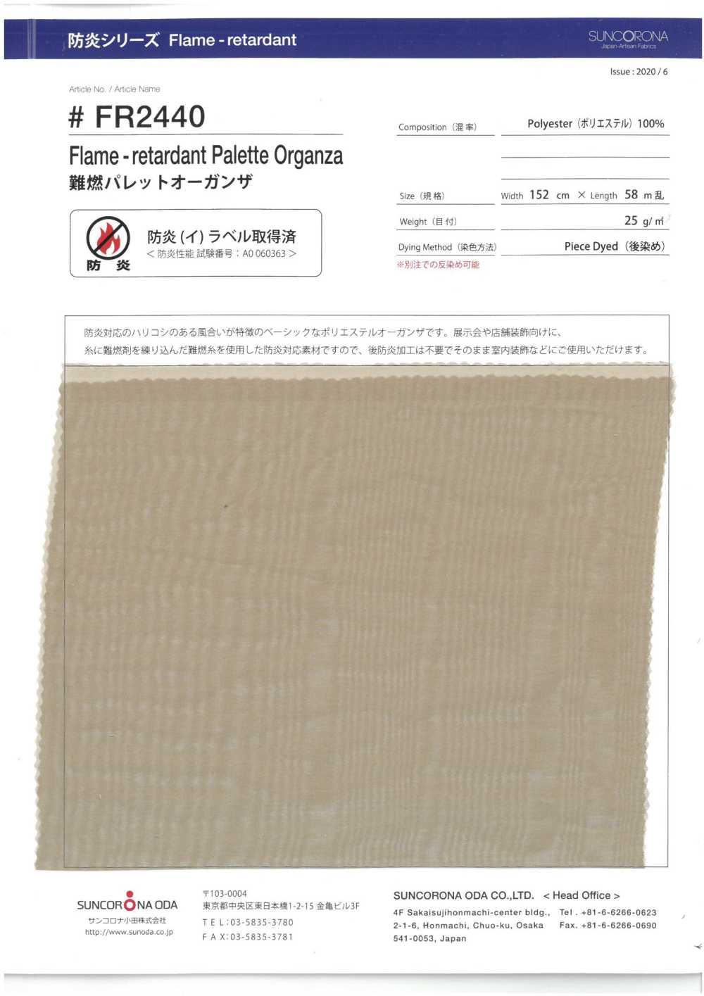 FR2440 難燃ポリエステルオーガンジー[生地] サンコロナ小田/オークラ商事 - ApparelX アパレル資材卸通販