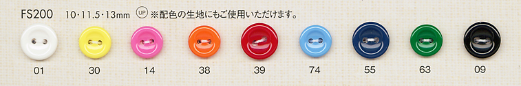 FS200 ビビットカラー カラフル シャツ用 シンプル ポリエステルボタン 大阪プラスチック工業(DAIYA BUTTON)/オークラ商事 - ApparelX アパレル資材卸通販