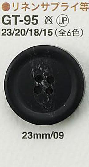 GT95 水牛調ボタン アイリス/オークラ商事 - ApparelX アパレル資材卸通販