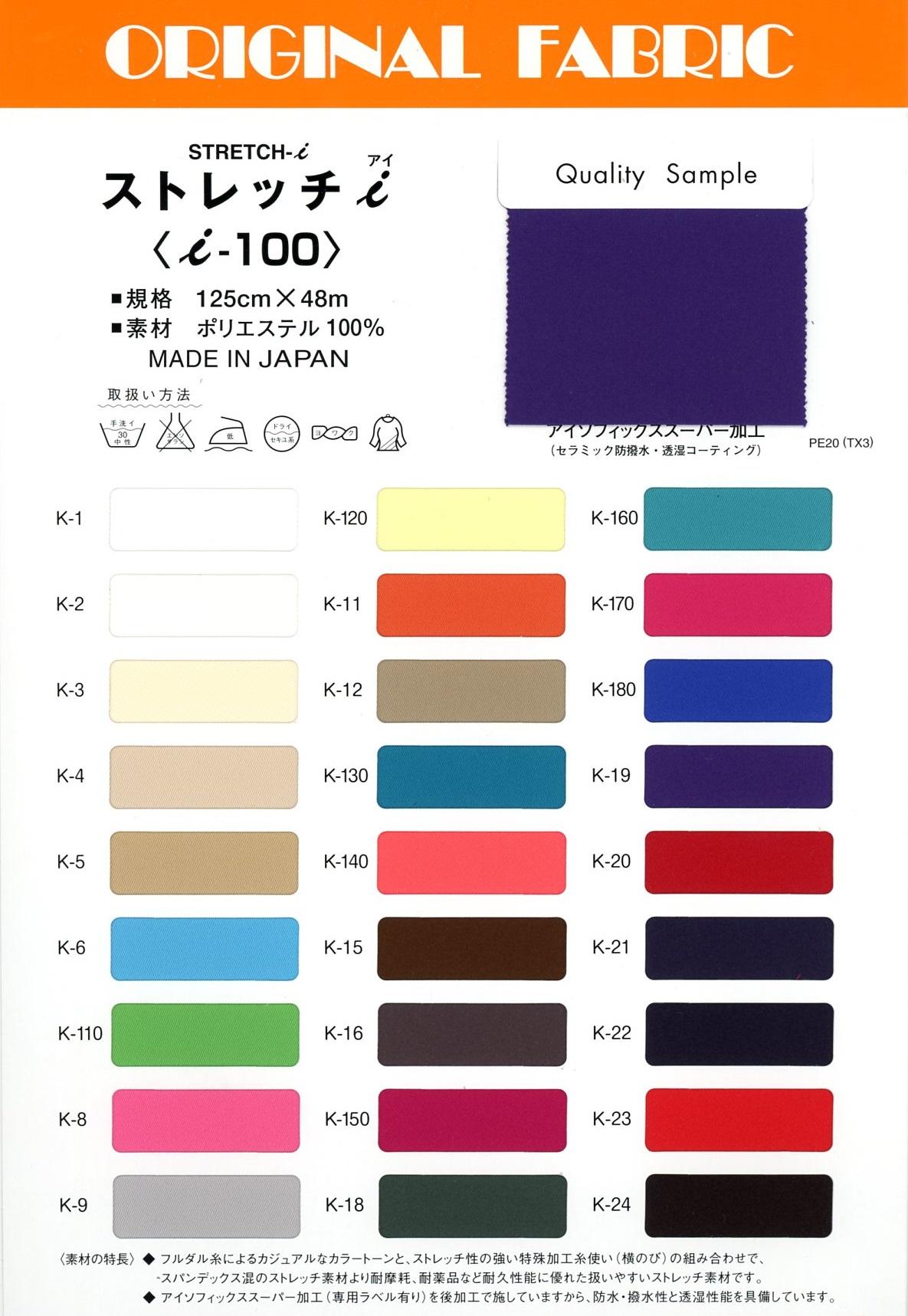 I-100 ストレッチi[生地] Masuda(マスダ)/オークラ商事 - ApparelX アパレル資材卸通販