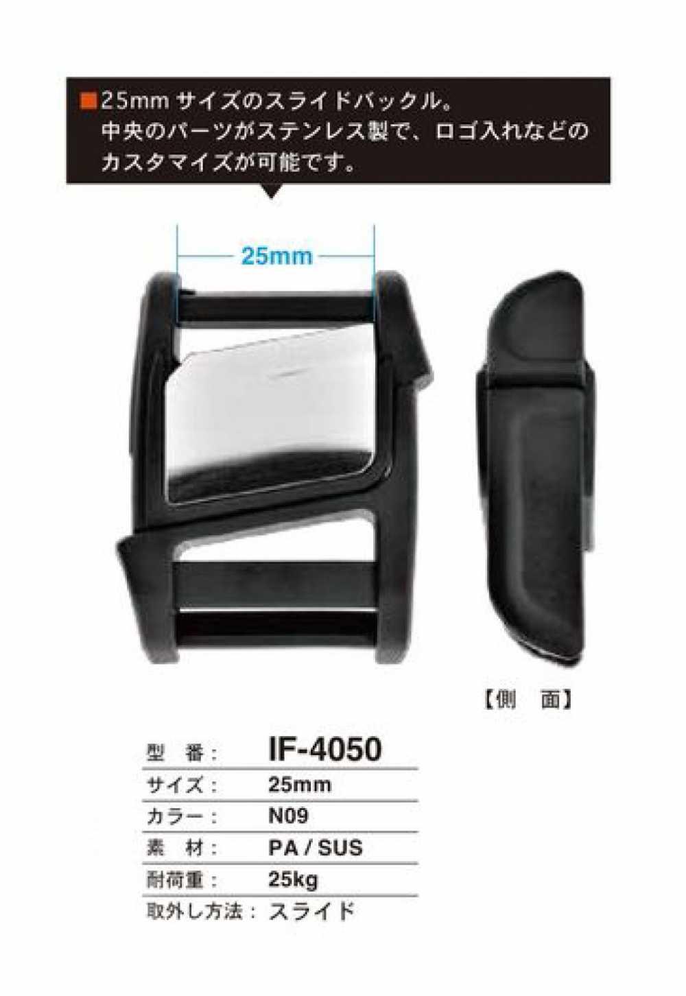 IF4050 25MM スライド バックル[バックル・カン類] FIDLOCK/オークラ商事 - ApparelX アパレル資材卸通販