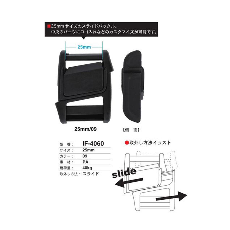IF4060 スライダーバックル[バックル・カン類] FIDLOCK/オークラ商事 - ApparelX アパレル資材卸通販