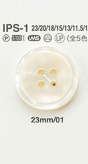IPS1 貝調ボタン アイリス/オークラ商事 - ApparelX アパレル資材卸通販