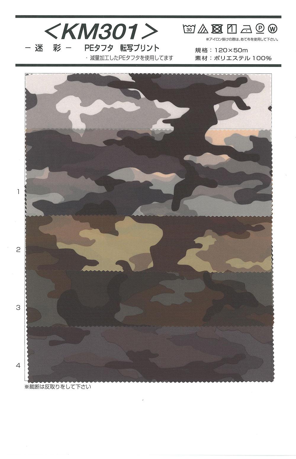 KM301 迷彩 PEタフタ 転写プリント裏地 ニシヤマ/オークラ商事 - ApparelX アパレル資材卸通販