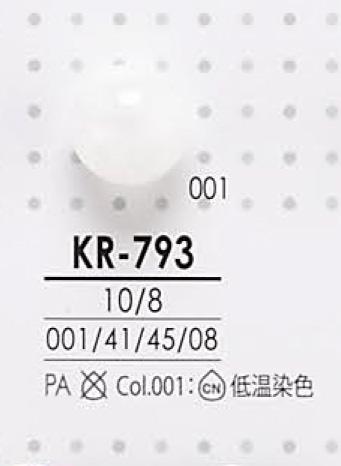 KR793 まる玉 ボタン アイリス/オークラ商事 - ApparelX アパレル資材卸通販