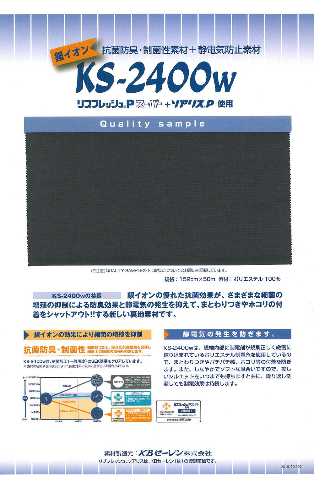 KS2400W 制菌広幅タフタ(リブフレッシュ)[裏地] KBセーレン/オークラ商事 - ApparelX アパレル資材卸通販