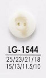 LG1544 シャツからコートまで 染色用ボタン アイリス/オークラ商事 - ApparelX アパレル資材卸通販