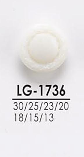 LG1736 シャツからコートまで 染色用ボタン アイリス/オークラ商事 - ApparelX アパレル資材卸通販