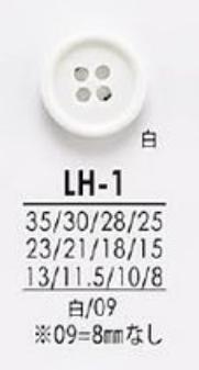 LH1 シャツからコートまで 黒色&染色用ボタン アイリス/オークラ商事 - ApparelX アパレル資材卸通販