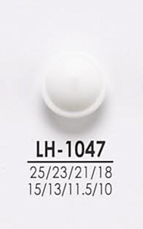 LH1047 シャツからコートまで 染色用ボタン アイリス/オークラ商事 - ApparelX アパレル資材卸通販