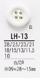 LH13 シャツからコートまで 黒色&染色用ボタン アイリス/オークラ商事 - ApparelX アパレル資材卸通販