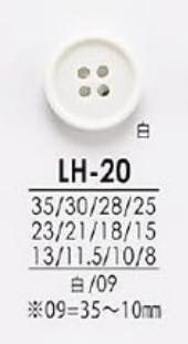 LH20 シャツからコートまで 黒色&染色用ボタン アイリス/オークラ商事 - ApparelX アパレル資材卸通販