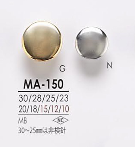 MA150 メタルボタン アイリス/オークラ商事 - ApparelX アパレル資材卸通販