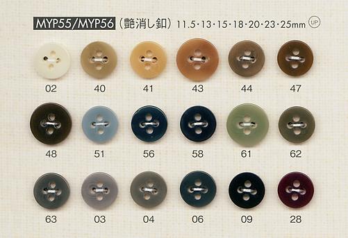MYP55 シンプル 艶消し 4つ穴 ボタン 大阪プラスチック工業(DAIYA BUTTON)/オークラ商事 - ApparelX アパレル資材卸通販