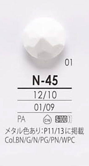 N45 メタル色&染色用ボタン アイリス/オークラ商事 - ApparelX アパレル資材卸通販