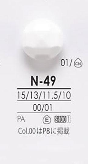 N49 クリア&染色用ボタン アイリス/オークラ商事 - ApparelX アパレル資材卸通販