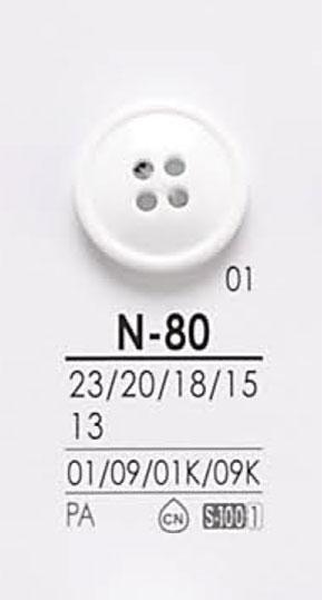 N80 黒&染色用ボタン アイリス/オークラ商事 - ApparelX アパレル資材卸通販