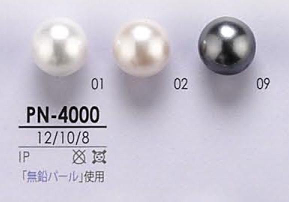 PN4000 パール調 ボタン アイリス/オークラ商事 - ApparelX アパレル資材卸通販