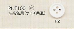PNT100 染色用 4つ穴 ポリエステルボタン 大阪プラスチック工業(DAIYA BUTTON)/オークラ商事 - ApparelX アパレル資材卸通販