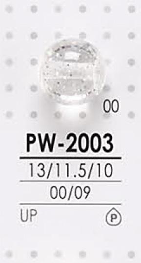 PW2003 染色用 まる玉 ボタン アイリス/オークラ商事 - ApparelX アパレル資材卸通販