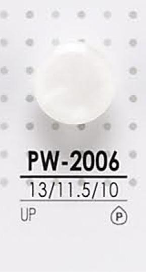PW2006 染色用 ポリエステルボタン アイリス/オークラ商事 - ApparelX アパレル資材卸通販