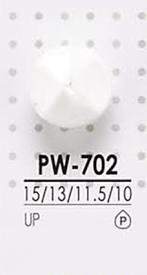 PW702 染色用 ポリエステルボタン アイリス/オークラ商事 - ApparelX アパレル資材卸通販