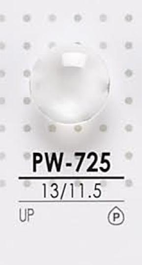 PW725 染色用 ポリエステルボタン アイリス/オークラ商事 - ApparelX アパレル資材卸通販