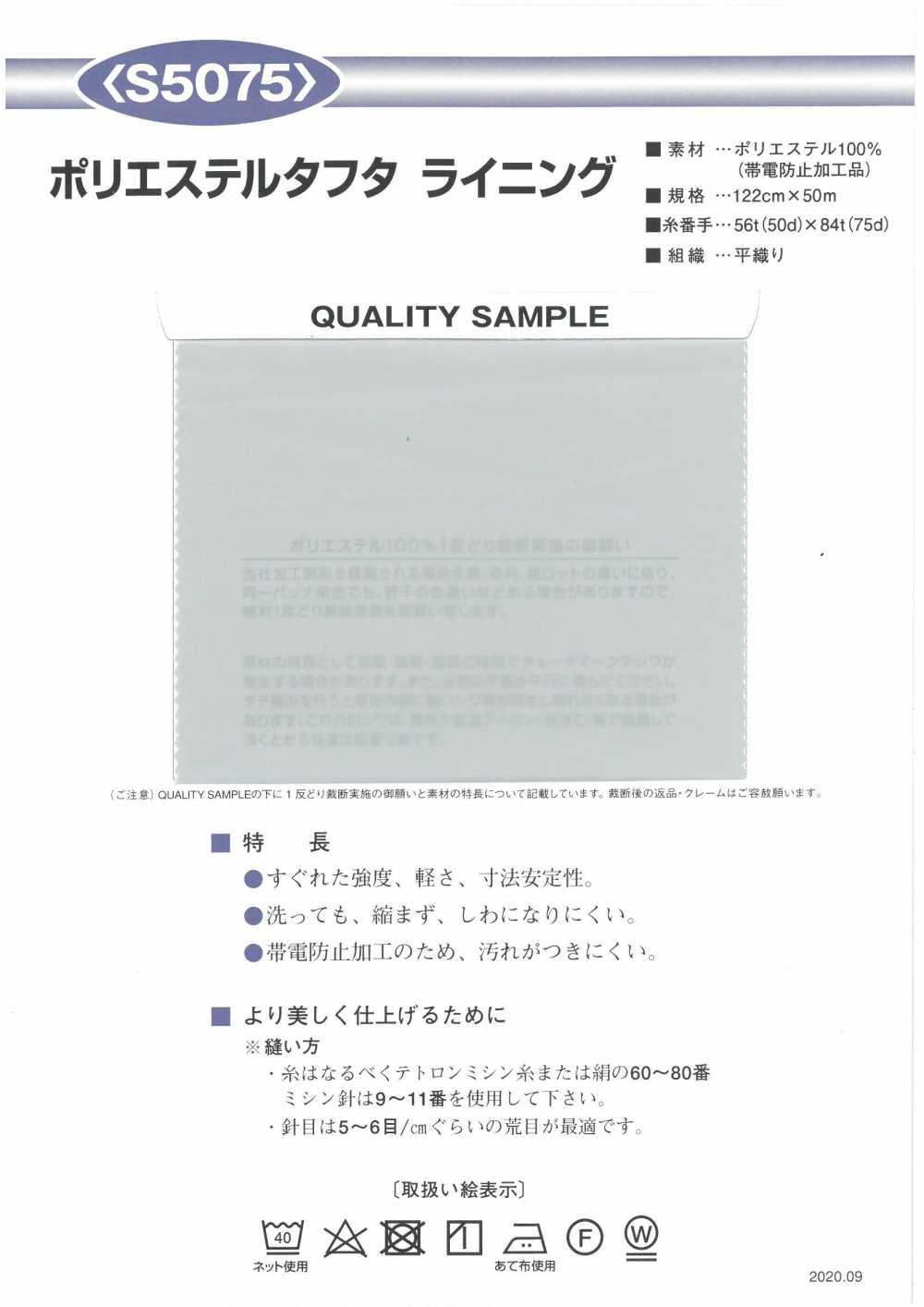 S5075 ポリエステル ライニング 190本タフタ[裏地] ニシヤマ/オークラ商事 - ApparelX アパレル資材卸通販