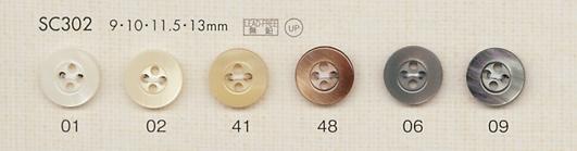 SC302 DAIYA BUTTONS 貝調ポリエステルボタン 大阪プラスチック工業(DAIYA BUTTON)/オークラ商事 - ApparelX アパレル資材卸通販