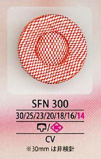 SFN300 SFN300[ボタン] アイリス/オークラ商事 - ApparelX アパレル資材卸通販