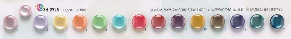 SH2925 シャツ、ポロシャツ、軽衣料用 パール調ボタン アイリス/オークラ商事 - ApparelX アパレル資材卸通販