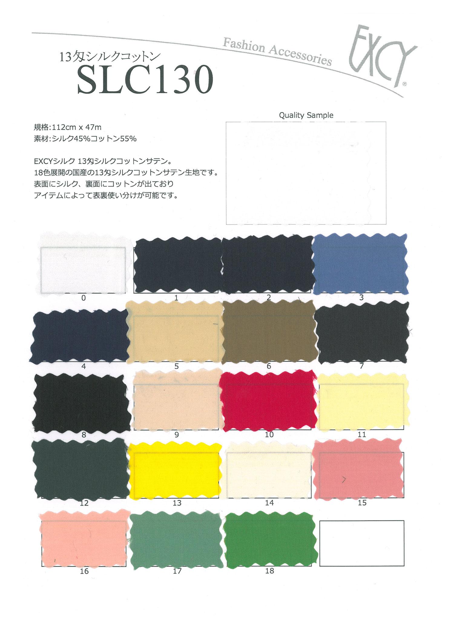 SLC130 13匁シルクコットン[生地] オークラ商事 - ApparelX アパレル資材卸通販