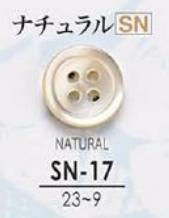 SN17 本貝ボタン-ナチュラル- アイリス/オークラ商事 - ApparelX アパレル資材卸通販