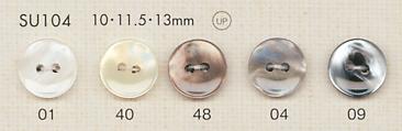 SU104 DAIYA BUTTONS 貝調ポリエステルボタン 大阪プラスチック工業(DAIYA BUTTON)/オークラ商事 - ApparelX アパレル資材卸通販