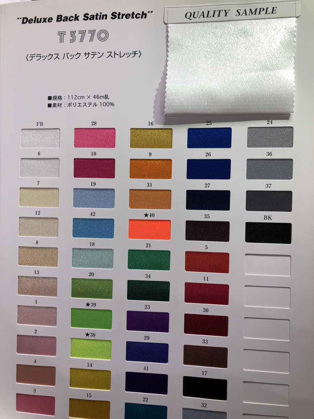 T3770 デラックス バックサテンストレッチ[裏地] 東レ/オークラ商事 - ApparelX アパレル資材卸通販