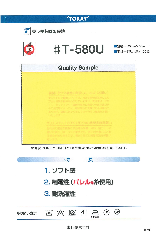T580U 200本バレルタフタ[裏地] ニシヤマ/オークラ商事 - ApparelX アパレル資材卸通販