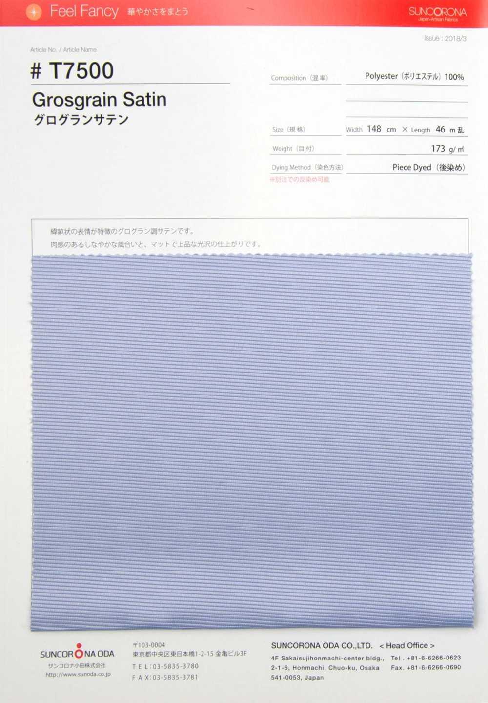 T7500 グログランサテン[生地] サンコロナ小田/オークラ商事 - ApparelX アパレル資材卸通販