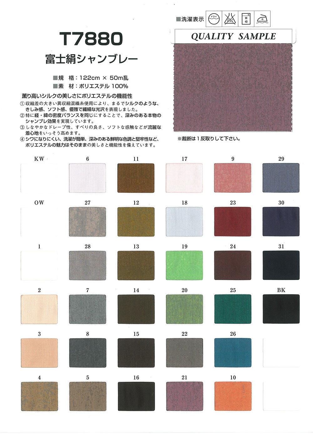 T7880 富士絹シャンブレー[裏地] 東レ/オークラ商事 - ApparelX アパレル資材卸通販