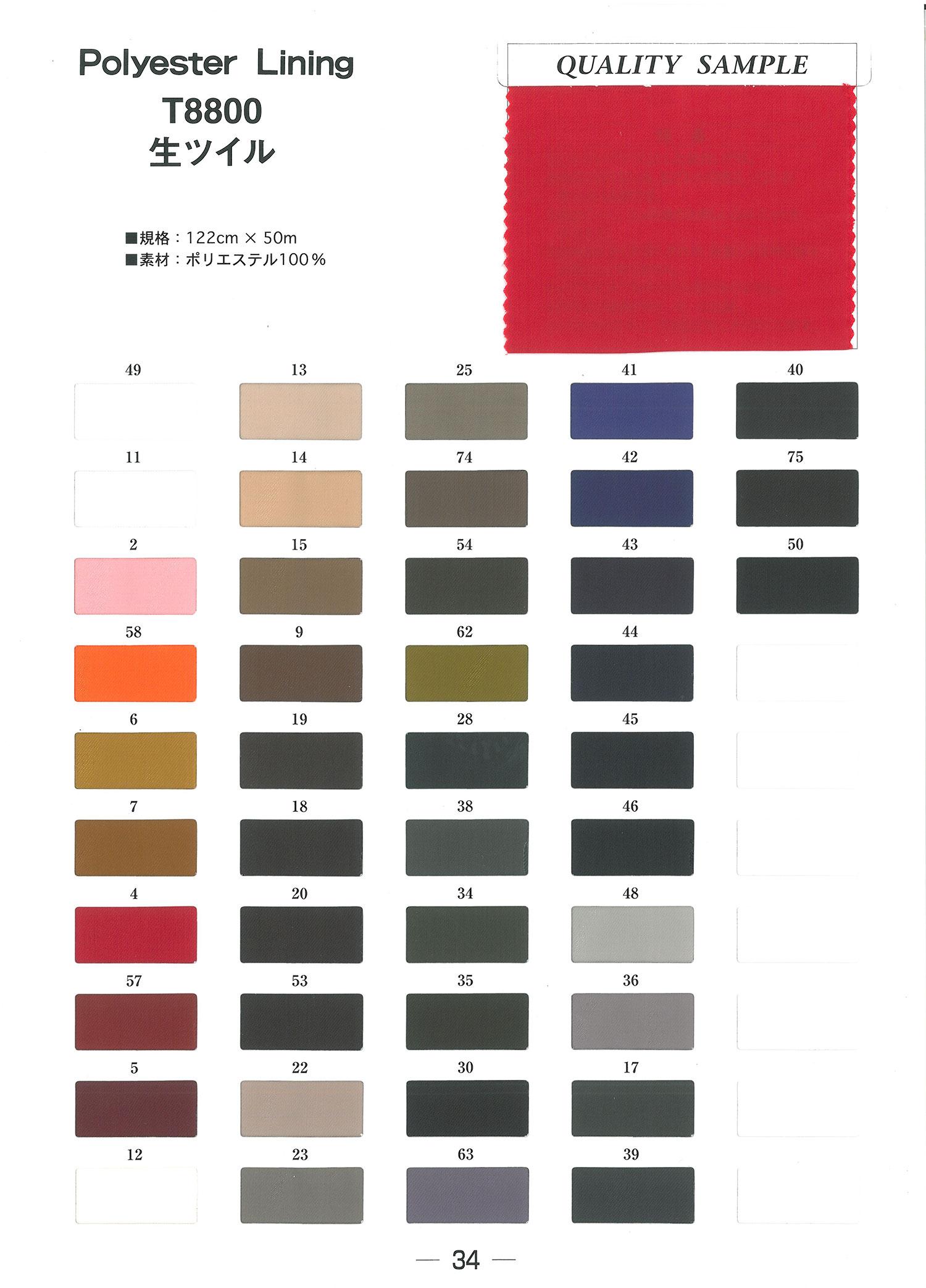 T8800 ポリエステルツイル[裏地] 東レ/オークラ商事 - ApparelX アパレル資材卸通販