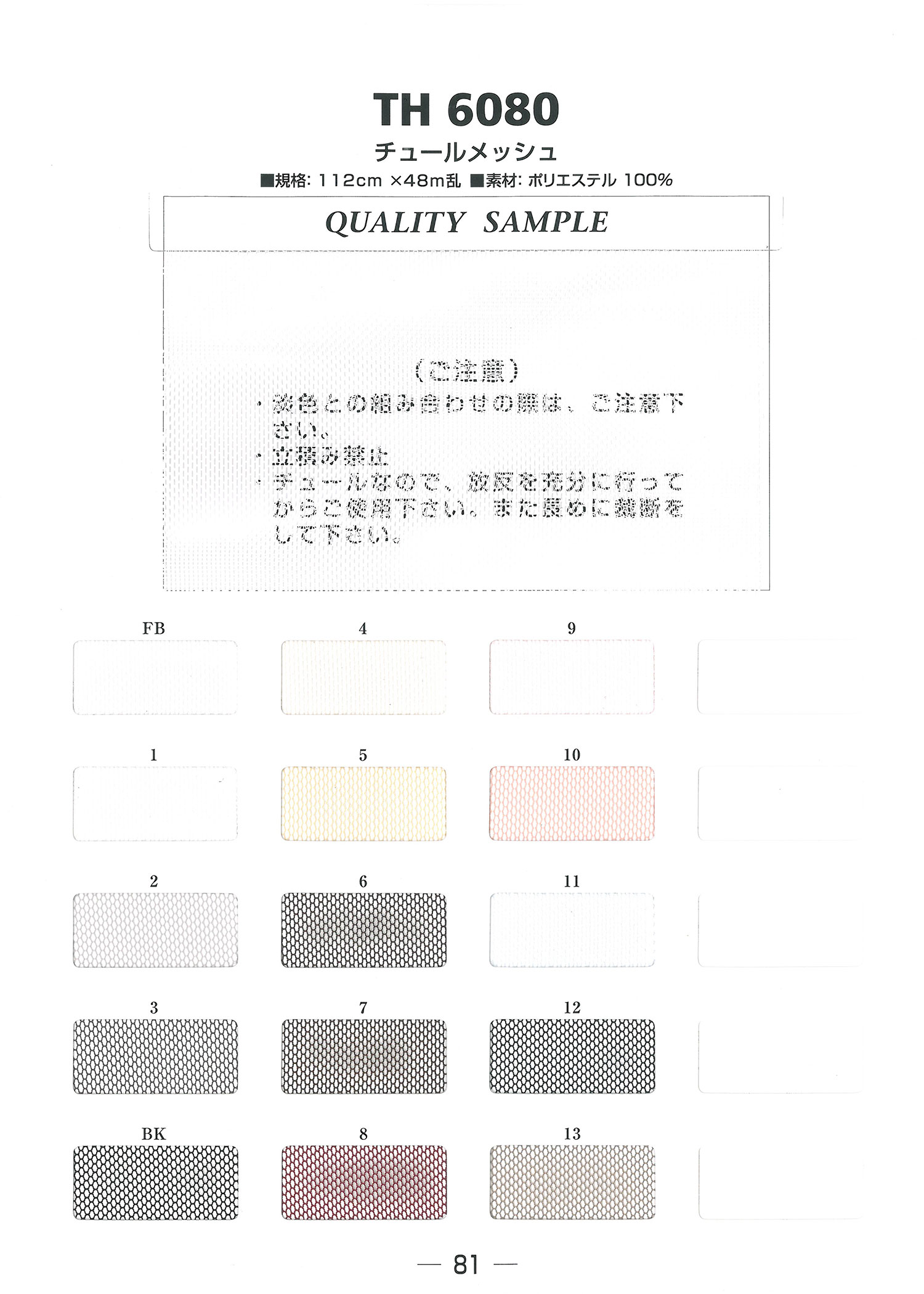 TH6080 チュールメッシュ裏地 帝人/オークラ商事 - ApparelX アパレル資材卸通販