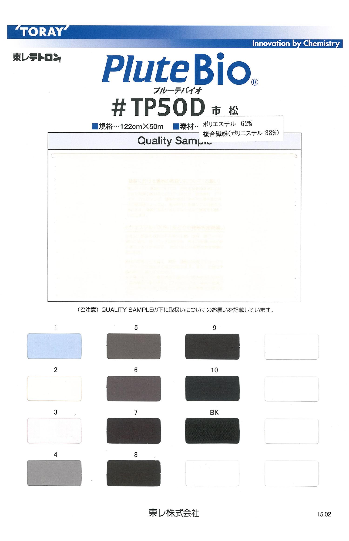 TP50D プルーテバイオ 市松裏地 東レ/オークラ商事 - ApparelX アパレル資材卸通販