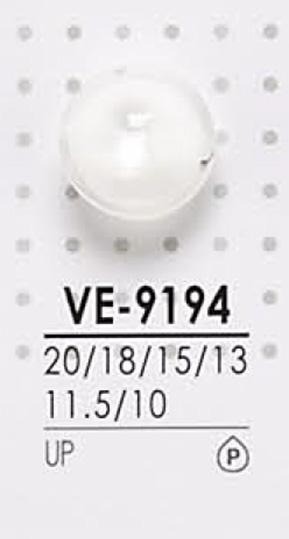 VE9194 染色用 ポリエステルボタン アイリス/オークラ商事 - ApparelX アパレル資材卸通販