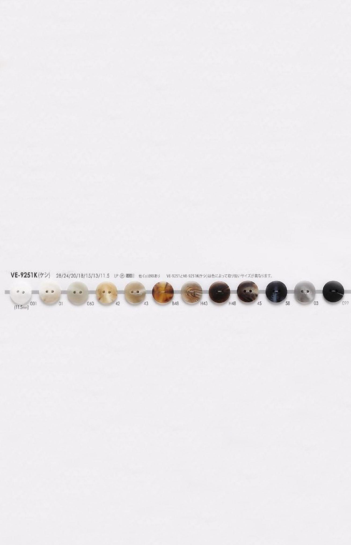 VE9251K 水牛調ボタン アイリス/オークラ商事 - ApparelX アパレル資材卸通販