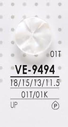 VE9494 染色用 ポリエステルボタン アイリス/オークラ商事 - ApparelX アパレル資材卸通販