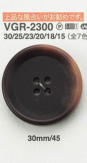 VGR2300 ナット調ボタン アイリス/オークラ商事 - ApparelX アパレル資材卸通販