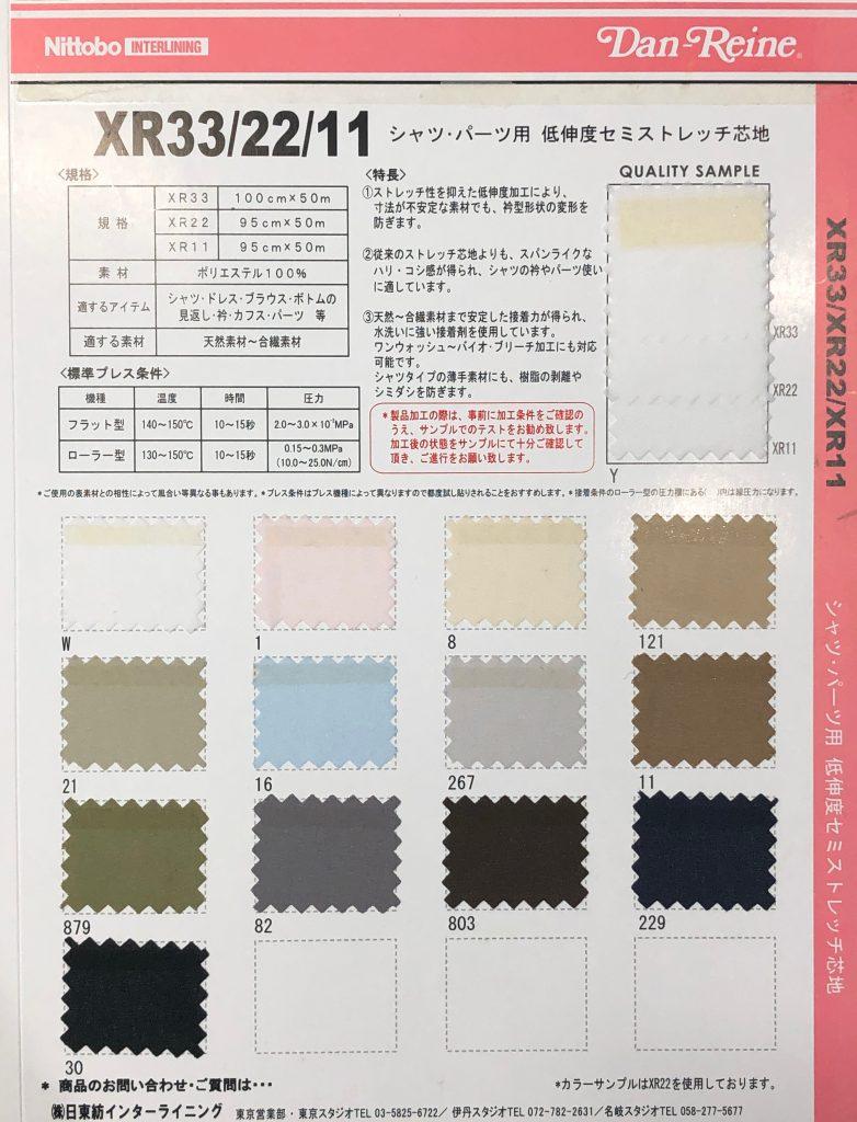 XR22 シャツ・パーツ用 低伸度セミストレッチ芯地 50D ミドルタイプ 日東紡インターライニング
